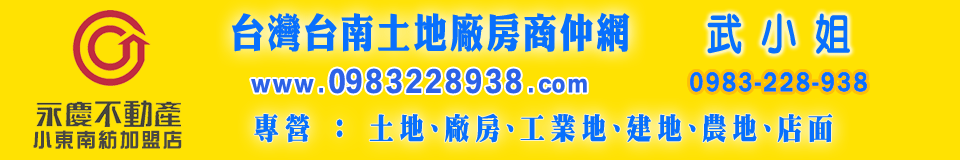 台灣台南土地廠房商仲網